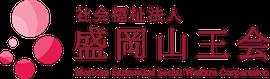 社会福祉法人 盛岡山王会